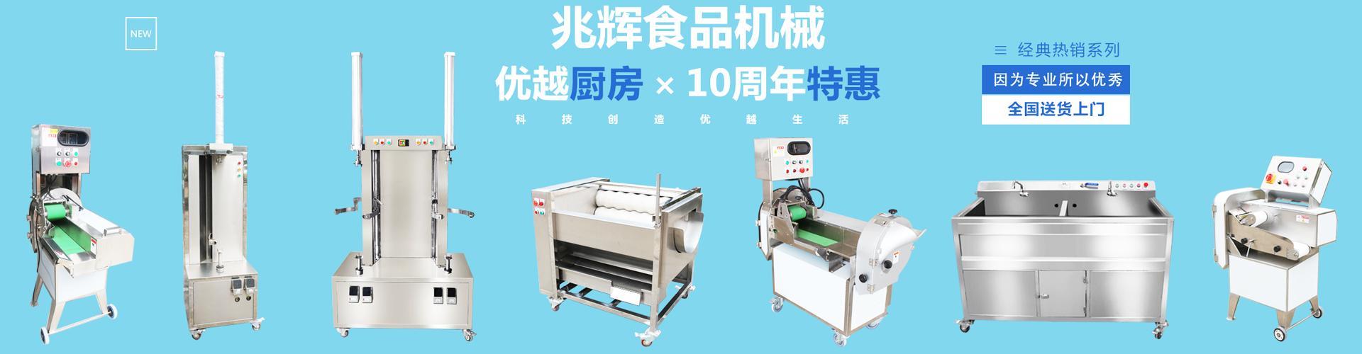 肇庆市兆辉食品机械有限公司专业经营果蔬清洗机械,蔬菜去皮机械等食品机械。