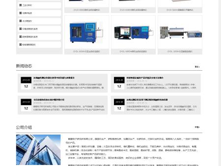 鹤壁电子研究所有限公司