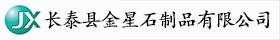 长泰县金星石制品有限公司
