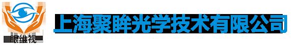 上海聚眸光学技术有限篮球比分数据现场报播