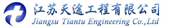 江苏天途工程有限公司
