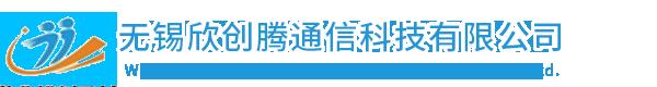 無錫欣創騰通信科技有限公司