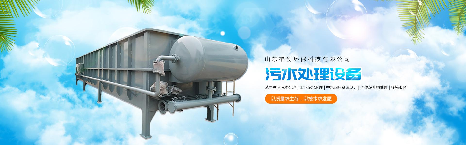 山東福創環保科技有限公司是一家集環保產品研發、設計、制造、銷售及安裝服務于一體的綜合性高新技術環保企業。專注從事生活污水處理、工業廢水治理、中水回用系統設計、固體廢棄物處理、環境服務等業務。