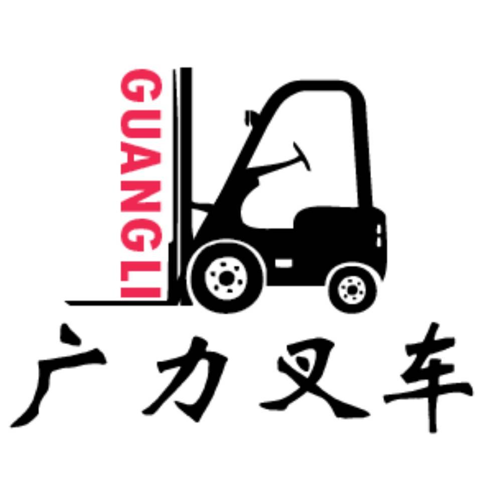 宁波广力叉车有限公司