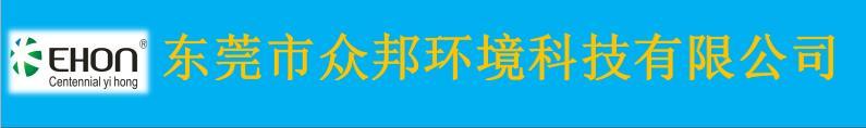 东莞市众邦环境科技有限公司