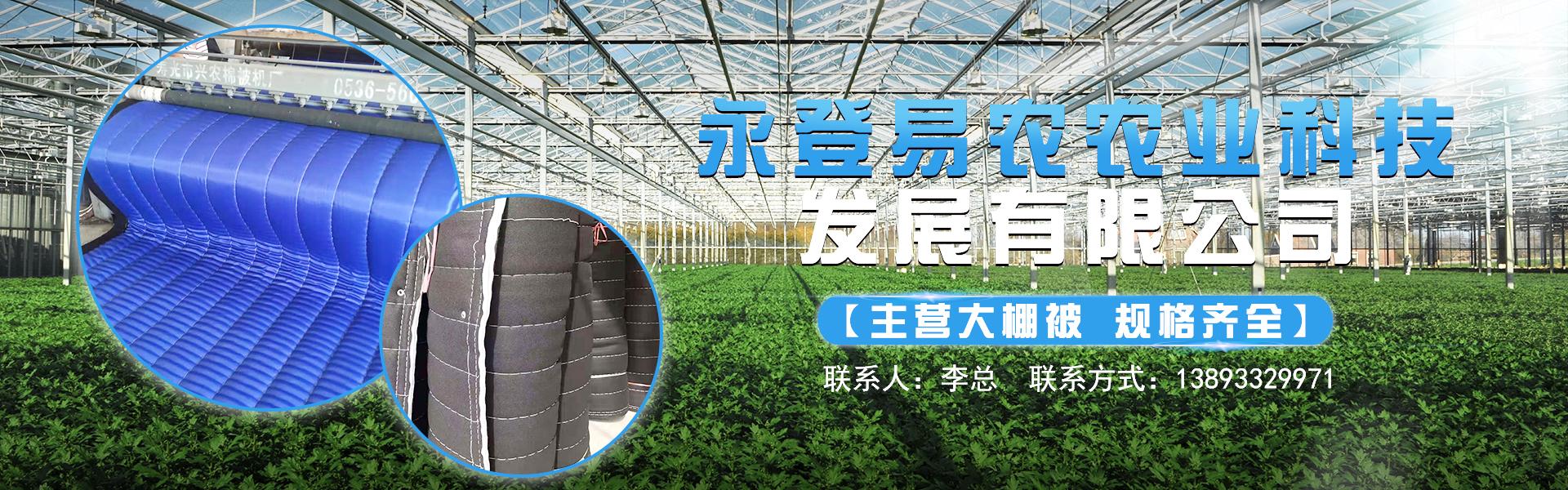 永登易农农业科技发展有限公司