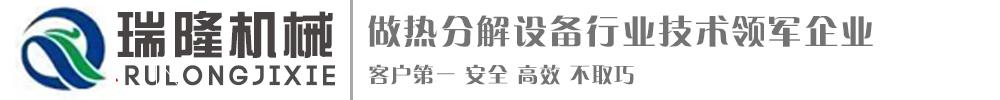 商丘市瑞隆机械设备有限公司