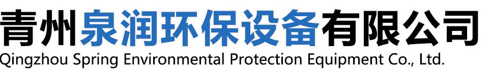 青州泉润环保设备有限公司