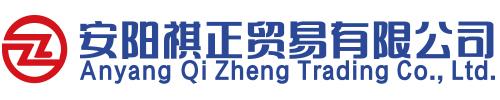 安陽祺正貿易有限公司