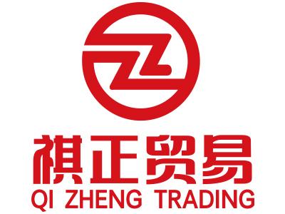 安陽祺正貿易有限公司(官網)