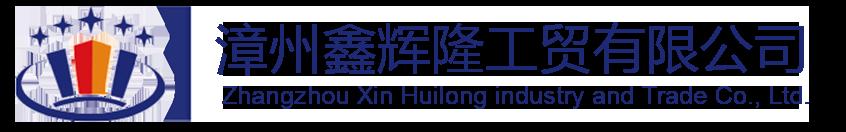 漳州鑫辉隆工贸有限公司