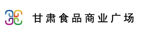 甘肃省食品股份有限公司