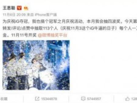 IG奪《英雄聯盟》S8頭籌 王思聰豪擲113萬抽獎慶祝