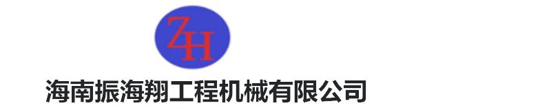海南振海翔工程机械有限公司