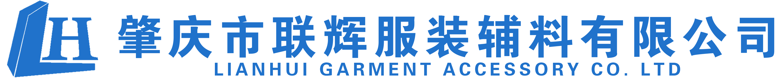 肇庆市联辉服装辅料有限公司