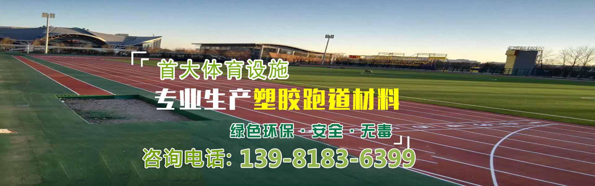 首大体育设施专业生产:塑胶跑道材料,绿色环保、安全、五毒。