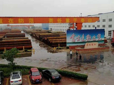 沧州鑫宜达钢管集团