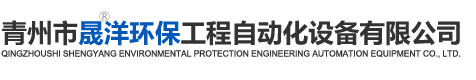 青州市晟洋環保工程自動化設備有限公司