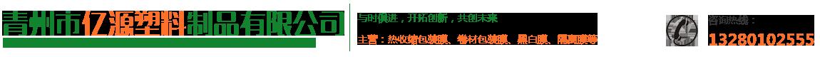 青州市亿源塑料制品有限公司