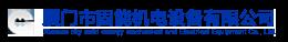 厦门市固能机电设备有限公司.
