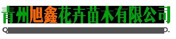 青州旭鑫花卉苗木有限公司