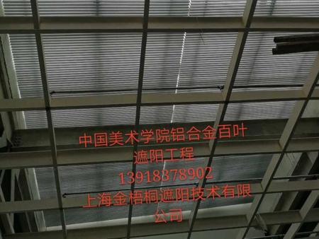 中国美术学院550平米铝合金百叶遮阳工程