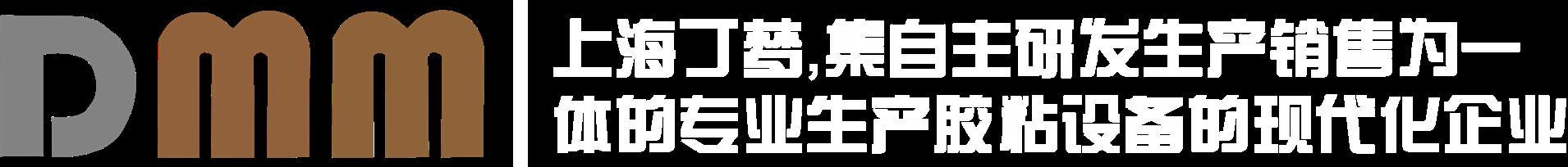 上海丁梦机械制造有限公司