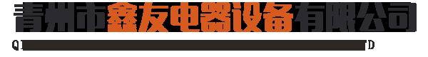 青州市鑫友电器设备有限公司