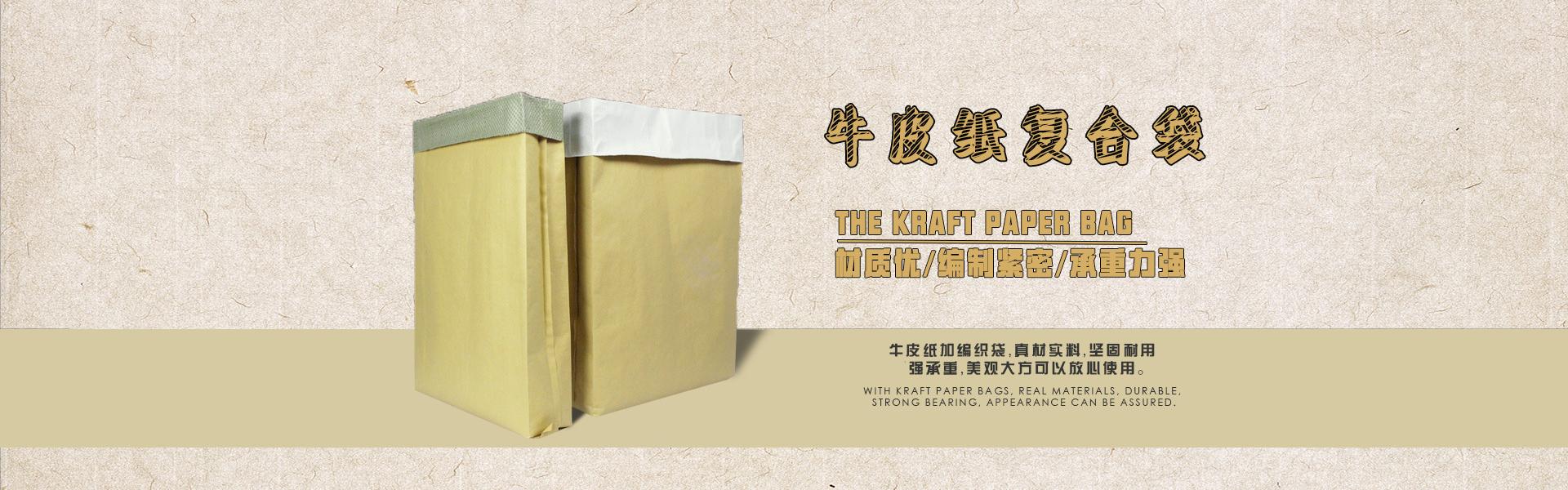 牛皮纸复合袋|纸塑复合袋厂家|纸塑包装厂