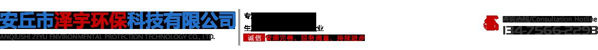 安丘市泽宇环保科技有限公司