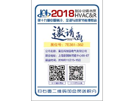 第十九届中国制冷、空调与热泵节能博览会邀请函