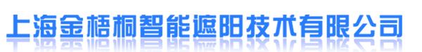 上海金梧桐智能遮阳技术有限公司