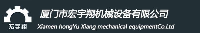 厦门市宏宇翔机械设备有限公司