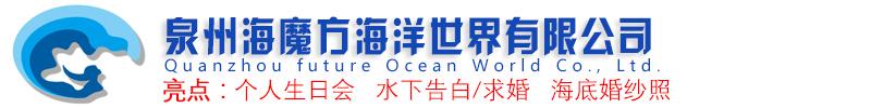 泉州未来海洋世界有限公司