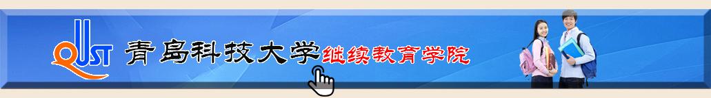 青岛科技大学招生简章