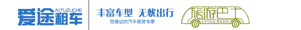 天博网址市爱途汽车租赁有限公司