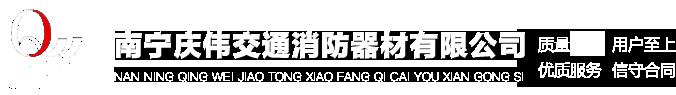 易胜博体育投注南宁庆伟交通易胜博体育投注有限公司