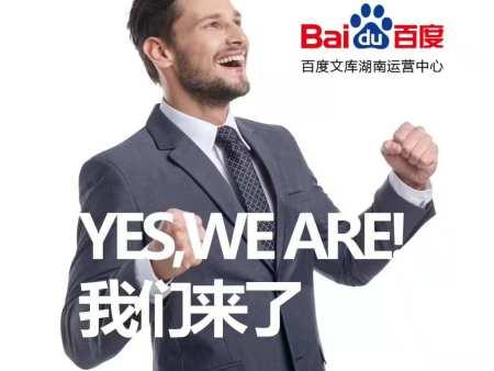 20181112-百度文库每天一例~分享创造价值~北京大学-博雅方略文旅集团-