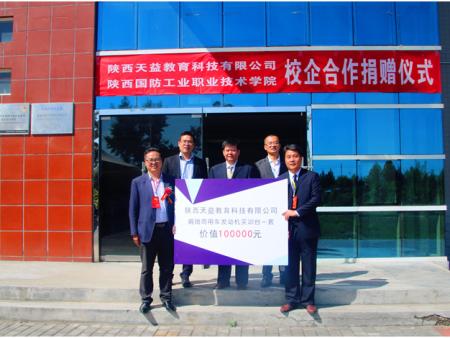 我公司与陕西国防工业职业技术学院举办校企合作捐赠仪式