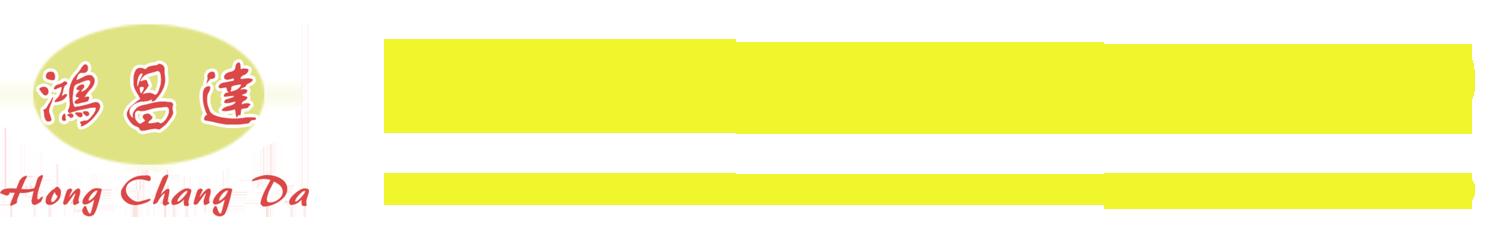 惠州市鸿昌达科技有限公司