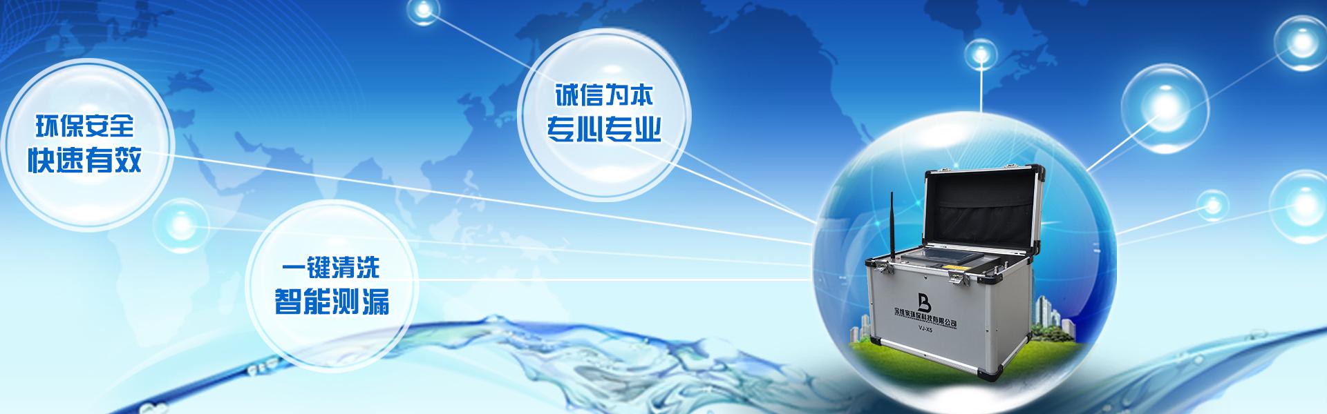 寶維家環保科技,專注銷售水管清洗機