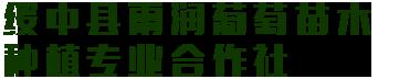 绥中县雨润葡萄苗木种植专业合作社