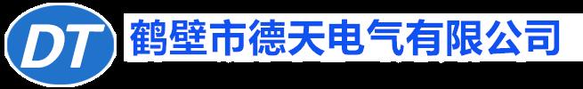 鹤壁市德天电气有限公司