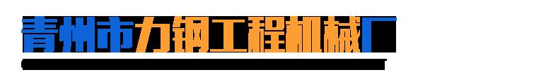 青州市力钢工程机械厂