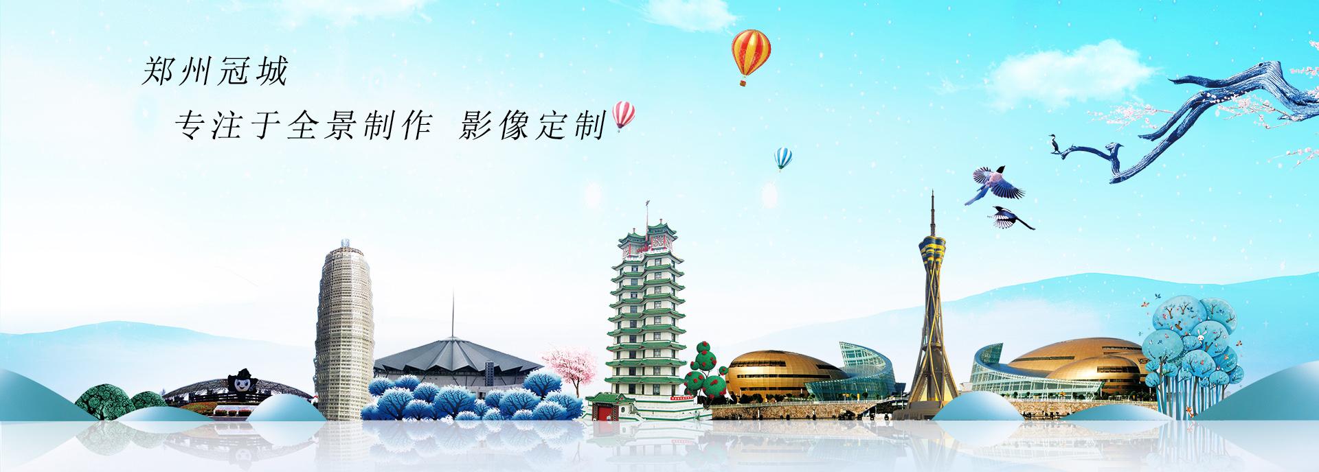 VR全景,360全景,720全景,河南宣传片,河南广告片---------郑州冠城网络科技有限公司