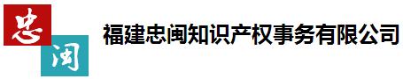 福建忠闽知识产权事务有限公司