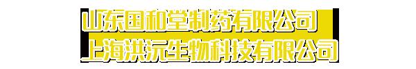 上海洪沅生物科技有限公司
