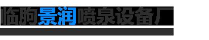 临朐景润喷泉设备厂