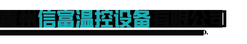 青州同创娱乐平台温控设备有限公司