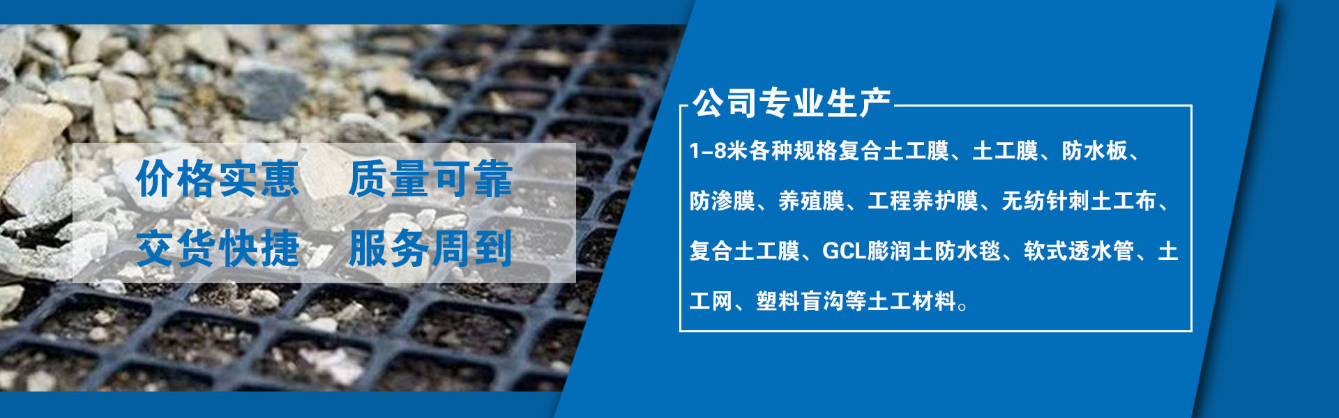 蘭州土工布,甘肅土工膜廠家,青海土工格柵,西寧復合排水網,蘭州HDPE土工膜,甘肅聚乙烯纖維